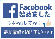Facebookはこち・・ ></a>